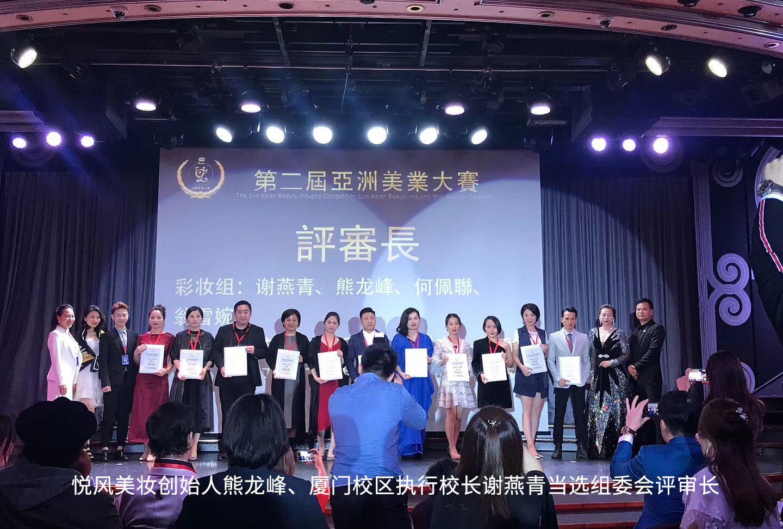 """2018亚洲美业大赛圆满成功 悦风美妆学院荣膺""""亚洲百强名校"""